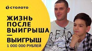 Столото представляет | Победители государственной лотереи - Романовы-Кузьмины | Выигрыш 1000000 руб