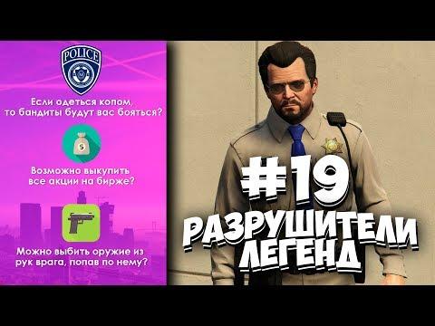 GTA 5 - РАЗРУШИТЕЛИ ЛЕГЕНД #19