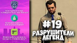 GTA 5 РАЗРУШИТЕЛИ ЛЕГЕНД 19