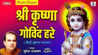 Shri Krishna Govind Hare Murari by Suresh Wadkar | Hindi Krishna Bhajans | Hindi Bhakti Songs