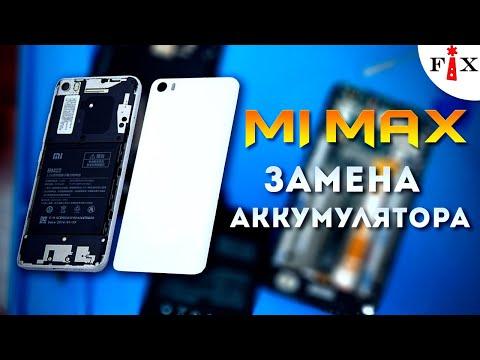 Xiaomi Mi Max Замена аккумулятора (короткий шлейф)