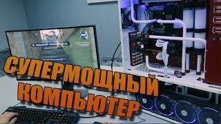 СУПЕРМОЩНЫЙ КОМП (+конкурс на ноут ASUS за 150.000р)
