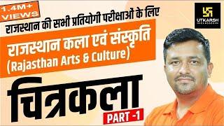 राजस्थान की चित्रकला | राजस्थान कला एवं संस्कृति | Rajasthan Arts & Culture | By Ankit Sir thumbnail