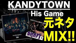 【日本語ラップ 元ネタ MIX】KANDYTOWN / HIS GAME (IO KEIJU as Young JujuJU RYOHU)