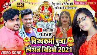 Live: Vishwakarma Puja Song Collection 2021