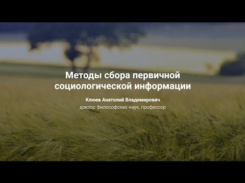 11. Методы сбора первичной социологической информации.