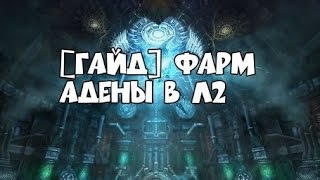 Lineage 2 Helios   Фарм адены 85+
