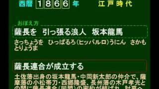 歴史 語呂合わせ日本史10 1866 薩長連合が成立する