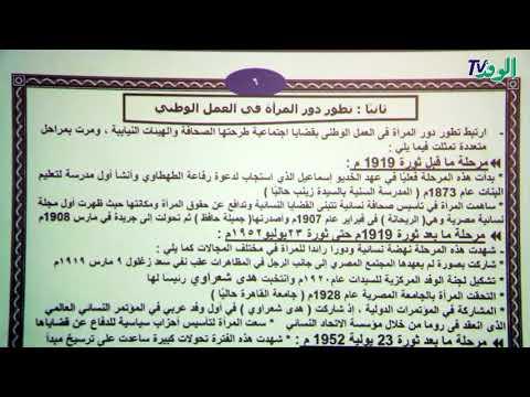 تطور الحياة الحزبية في مصر ودور المرأة ومنظمات المجتمع المدني| تاريخ | الصف الثالث الإعدادي  - 17:21-2018 / 3 / 21