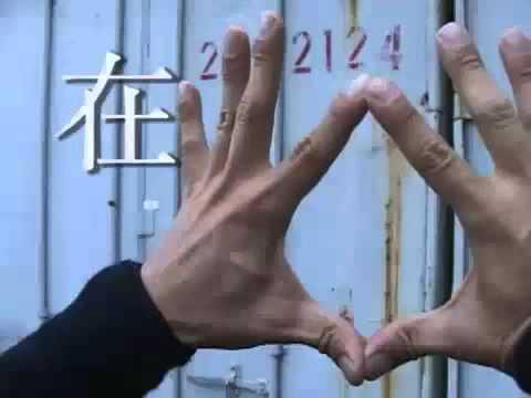 Kuji Kiri and Kuji In: The 9 Hand Seals in Buddhist and