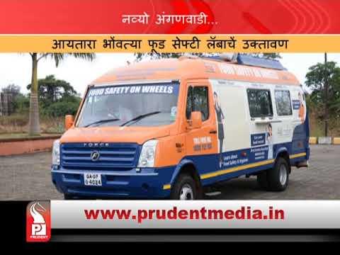 Prudent Media Konkani News 07 Dec 17 Part 3