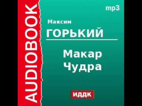 2000006 Аудиокнига. Горький Максим. «Макар Чудра»