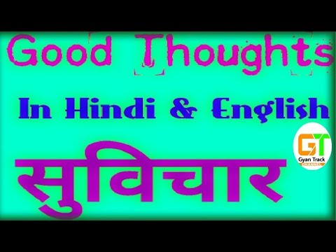 Thoughts In Hindi And English For Students And School Assembly | School Thought By Gyan Track