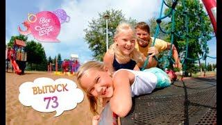 Как уберечь ребенка на детской площадке? – Все буде добре – Выпуск 73 от 11.10.2018