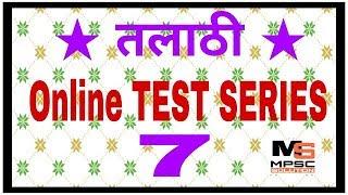 Talathi online test series - 7 तलाठी सराव पेपर -7
