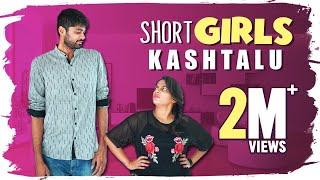 Short Girls Kashtalu || Mahathalli || Tamada Media