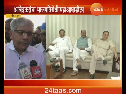 Pandharpur | Prakash Ambedkar Not Going With Mahagathbandhan