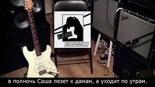 Кино - Саша. Минус для соло-гитары