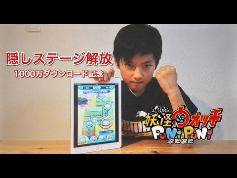妖怪ウォッチぷにぷに妖怪 ... - youkai-watch-ch.com