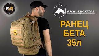 3-дневный рюкзак Бета от ANA Tactical // Beta 3-Day Backpack