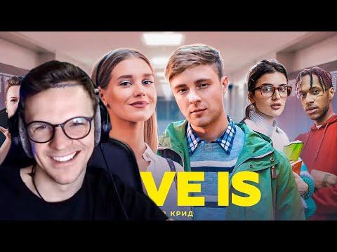 ЛАРИН СМОТРИТ: Егор Крид - Love is (Премьера клипа, 2019)