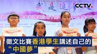"""全港中小学生中文征文比赛 香港学生讲述自己的""""中国梦""""   CCTV"""