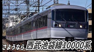 【ダイヤ改正で廃車・新宿線へ】西武池袋線 10000系レッドアロー特集