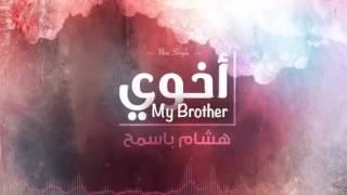 أخوي يا روحي انا