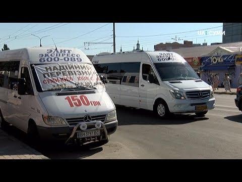 UA:СУМИ: У Сумах знизились ціни на поїздки до Києва