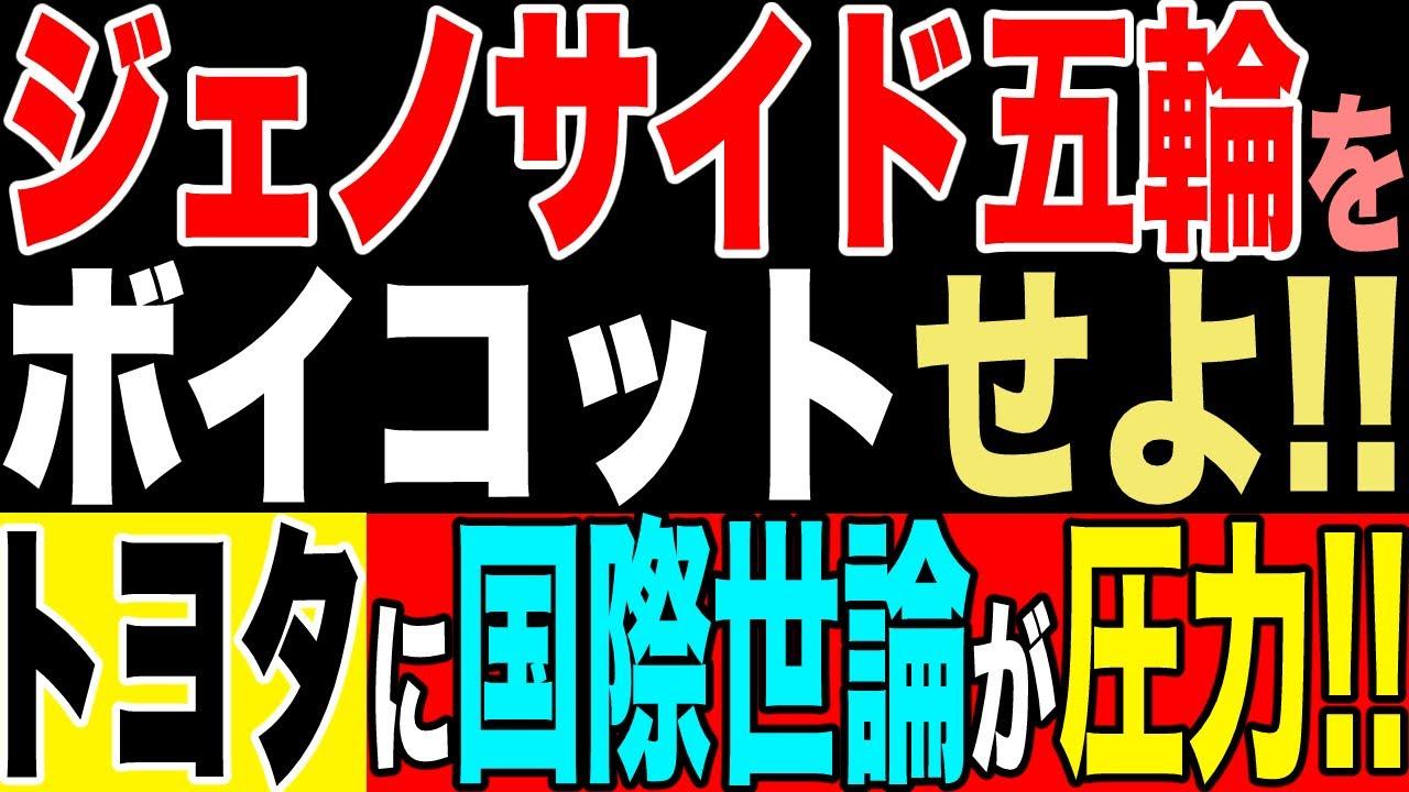2021.7.31【北京五輪】トヨタの五輪ビジネス挫折❗️ ジェノサイド五輪をボイコットせよ‼️💢👊世界のグローバル企業に国際世論が圧力‼️【及川幸久−BREAKING−】