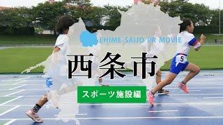 西条市プロモーション動画 スポーツ施設編【SAIJO CITY PR MOVIE】