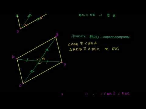 Как найти длину диагонали в параллелограмме