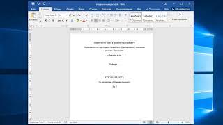 Как оформить титульный лист курсовой, дипломной работы или реферата