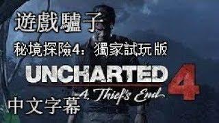 遊戲驢子 (Videogamedunkey) :秘境探險4:獨家試玩版 (Uncharted 4 - Exclusive Demo) (中文字幕)