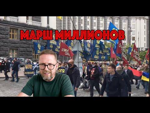 Акция Стоп Реванш сметает Зеленского