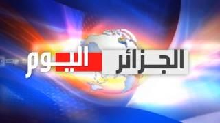 Algeria Today 17/08/2014 الجزائر اليوم