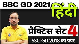SSC GD Constable 2021: HINDI Practice Set - 04 SSC-GD  हिंदी Test