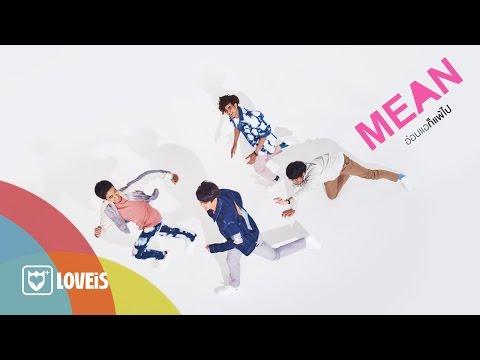 MEAN - อ่อนแอก็แพ้ไป | So Weak [Official Lyric Video]