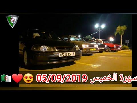 سهرة الخميس 05*09*2019 بمحطة البنزين تيبازة 😍👍🇩🇿🇯🇵🇩🇪