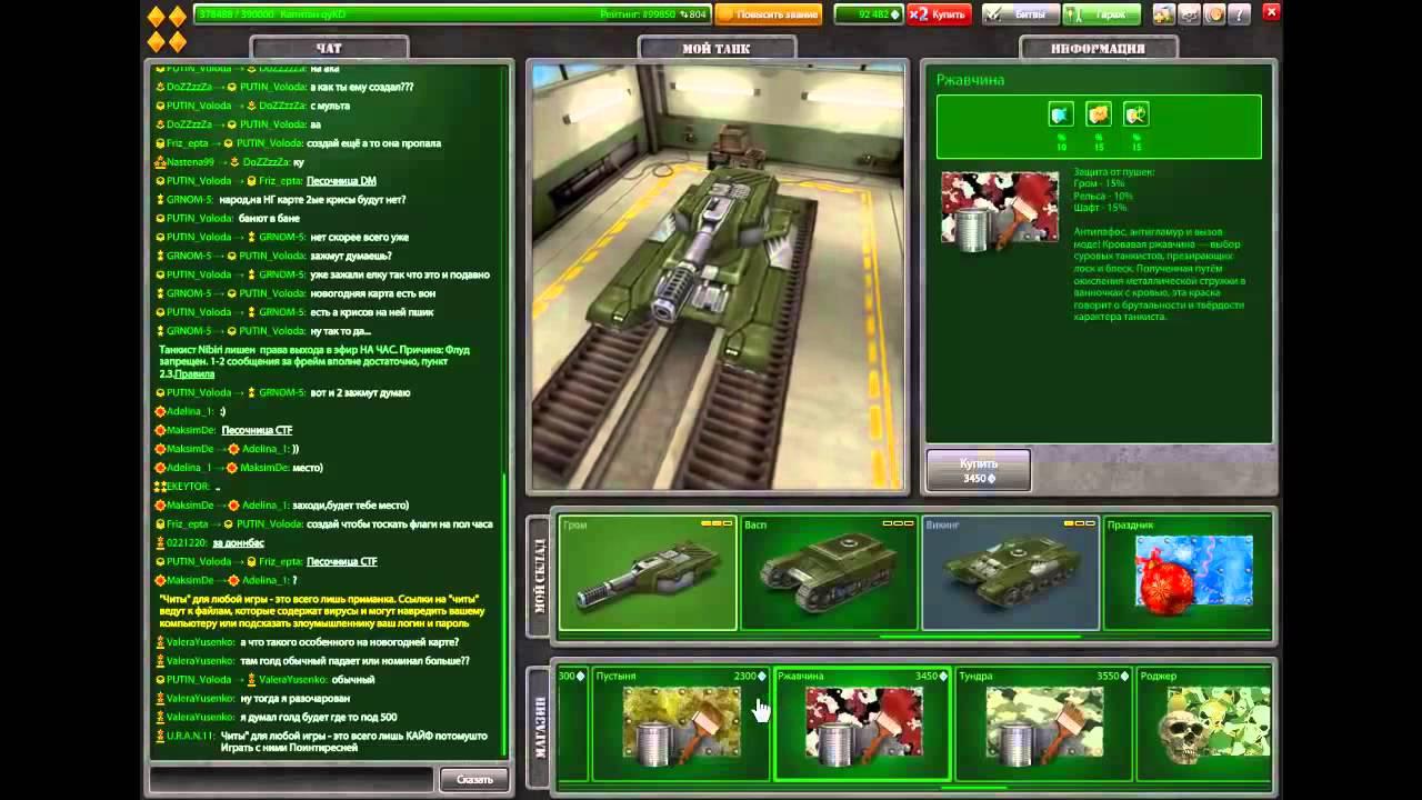 Скачать свой мини тестовый сервер танки онлайн