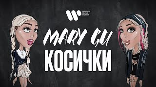 Mary Gu - Косички (Official Lyric Video)