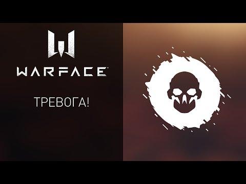 Warface, внимание — тревога!