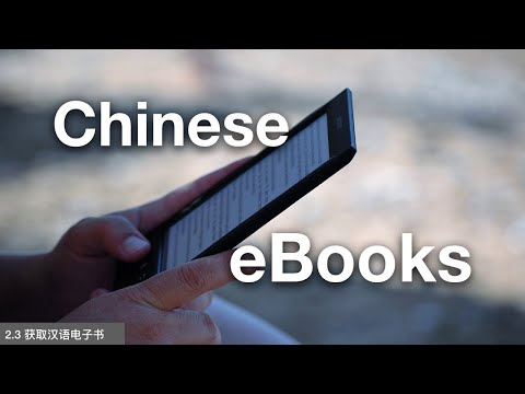 A Guide On Getting Chinese EBooks - Path To Fluency Course 3.1.4