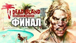 Dead Island Definitive Edition Прохождение На Русском #7 — ФИНАЛ / Ending
