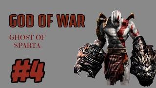 God Of War Ghost Of Sparta#4  AS LAMINAS DE TERA PC PPSSPP EMULADOR