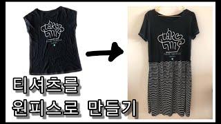 DIY헌 티셔츠로  원피스로 또다른홈웨어만들기 /diy…
