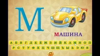 Русский алфавит. Учим буквы. Развивающее видео для детей смотреть онлайн.(Русский алфавит с машинкой. Учим буквы. Развивающее видео мультик для детей смотреть онлайн., 2016-01-20T19:11:23.000Z)
