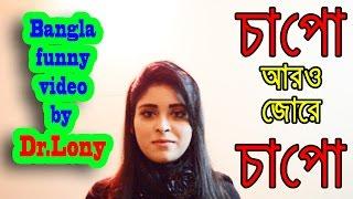 New Bangla Funny Video | 18+ Bangladeshi comedy | Chapo | আরও জোরে চাপ | চাপো | Dr.Lony✔
