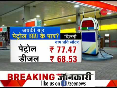 Indian National Congress protest in Mumbai over petrol, diesel price hike