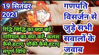 गणपति विसर्जन से जुड़े सभी सवालों के जवाब   Ganpati visarjan kaise kare   Ganpati visarjan vidhi